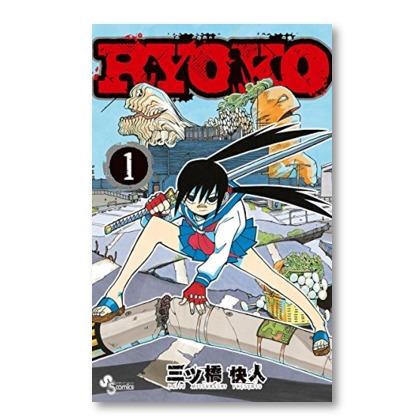 食卓を守るため、彼女は日本刀を握りしめる『RYOKO』