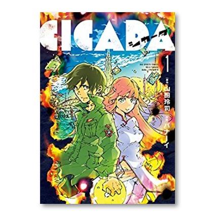 「あきらめないじゃん。ラムちゃんもオスカルものだめも」漫画が禁じられた未来で『CICADA』