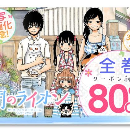 『3月のライオン』全巻「BOOK☆WALKER」で期間限定80%オフ