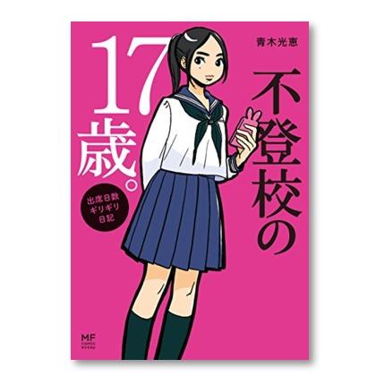 アニメとアイドルは思春期の心を救うぞ『不登校の17歳 出席日数ギリギリ日記』