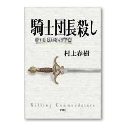 村上春樹『騎士団長殺し』を鴻巣友季子と米光一成が徹底討論します