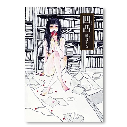 現役AV女優紗倉まなの小説『凹凸』に出てくる儲からない人たちの自営業