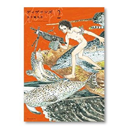 ストーリーがうねり始める、圧倒的に緻密な画で(ため息)五十嵐大介『ディザインズ』2