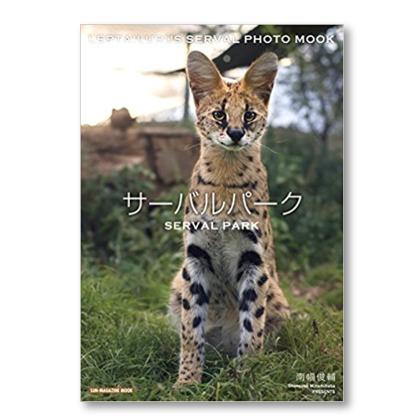 けものフレンズロスに『サーバルパーク』しんざきおにいさんも載っている動物写真集