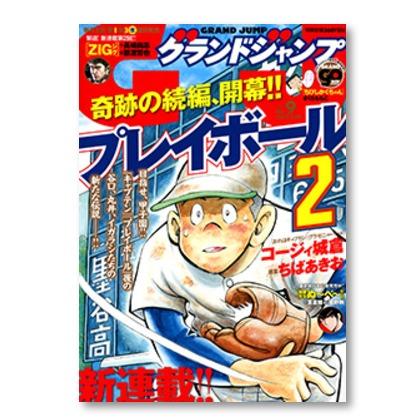 『プレイボール2』奇跡の続投!ちばあきおがコージィ城倉に乗り移っている!