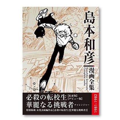 島本和彦初期作品『必殺の転校生』『華麗なる挑戦者』が電書で出た、圧が凄い!