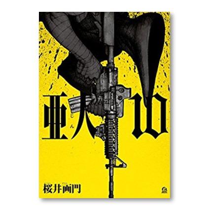テロリスト・佐藤の過去と母親の不器用な愛と『亜人』10巻の衝撃