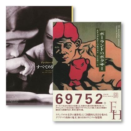 第三回日本翻訳大賞二作同時受賞『すべての見えない光』『ポーランドのボクサー』