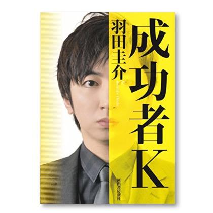 文春砲に怯えながらも「週刊文春」を読む芸能人たち。羽田圭介が赤裸々に描く『成功者K』