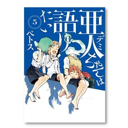雪も佐藤先生も恥ずかしくなった『亜人ちゃんは語りたい』5
