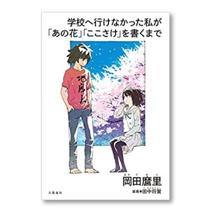 岡田麿里自伝的エッセイ『学校へ行けなかった私が「あの花」「ここさけ」を書くまで』