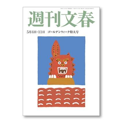 フジテレビに没にされたシルバードラマ『やすらぎの郷』裏話を倉本聰が「週刊文春」でたっぷり