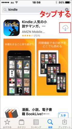KindleをスマホやPCで読む方法【0円からのKindle】
