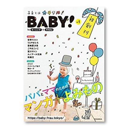 講談社発、無料の育児雑誌「BABY!」が大盤振る舞いすぎてびっくりした