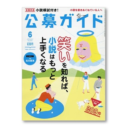 東京03やパンクブーブーがお手本「公募ガイド」にお笑いの技法を小説に活かす特集