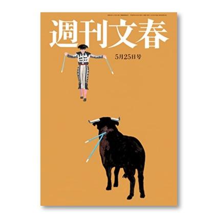 大人気ドラマ「やすらぎの郷」脚本家が「週刊文春」で語った「秀さんのモデルは高倉健」