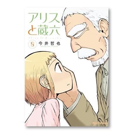 『アリスと蔵六』8巻、アニメで家族になったばっかりなのに、崩れ始めたぞ