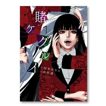 アニメ放映直前『賭ケグルイ』7巻は女子高生、指切りギロチン一本勝負