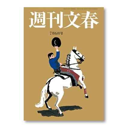 29連勝・藤井聡太四段の「凄さ」を対戦したプロ棋士たちが「週刊文春」で徹底分析