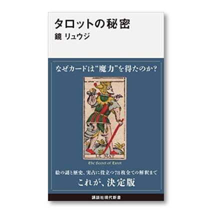 鏡リュウジ『タロットの秘密』はタロット入門書の決定版で全部盛り