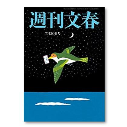 『やすらぎの郷』倉本聰と中島みゆきのカメオ出演、「週刊文春」によれば今後も続くらしい
