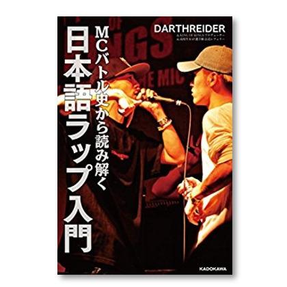 MCバトルはスポーツか。ラッパーDARTHREIDERがバトル史から考える日本語ラップの可能性