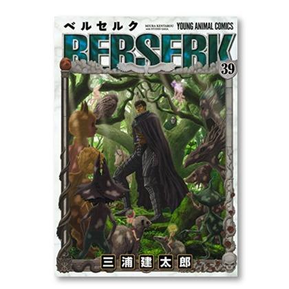 1年ぶりの超大作『ベルセルク』39巻。デジタル作画になっても凄みのある画力は健在