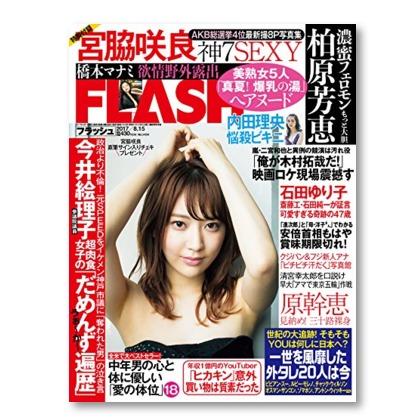 石田ゆり子に「美魔女」は失礼「美女」と呼べ「FLASH」「カワイイ伝説」が必見すぎる