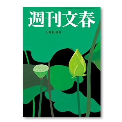 小泉今日子主演「監獄のお姫さま』の裏側を脚本担当・宮藤官九郎が「週刊文春」で語った