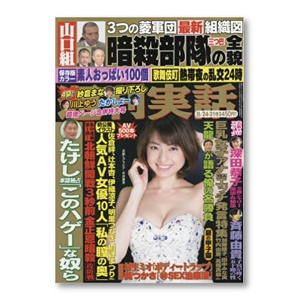 「好勝負」だらけの天龍源一郎本人が選ぶ「名勝負」とは何か「週刊実話」インタビューシリーズ「俺の名勝負」