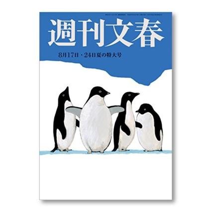 「やすらぎの郷」ファン必読、浅丘ルリ子と石坂浩二をくっつけたのは加賀まりこだった『週刊文春』合併号