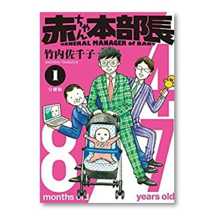 営業部武田本部長(47歳)がある朝突然、赤ちゃんになってしまった『赤ちゃん本部長』が面白すぎる