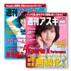週刊アスキー完全電子化1周年バックナンバー108円均一