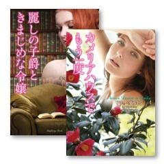 コンセプトは「ロマンティックでセクシーな恋愛小説」ラズベリーブックスフェア
