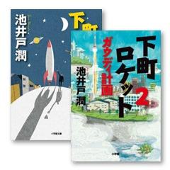 小学館の書籍が30%OFF! ぴっかぴか小デジ感謝祭 小説ほか多数(6/9まで)
