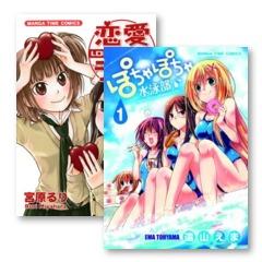 『恋愛ラボ』など、芳文社の学園4コマ漫画を対象としたフェアが開催中!
