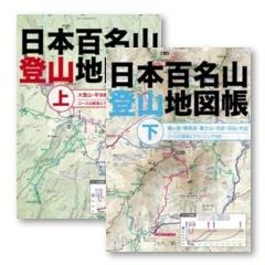 山好きさんは要チェック!JTB『日本百名山登山地図帳』と関連書籍を特価配信中!(~7/20)