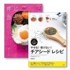 夏はダイエットの季節!「やせるおかず」シリーズ&野菜レシピ本