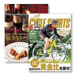 『オレンジページ』や『CYCLE SPORTS』など人気雑誌多数 雑誌99円均一