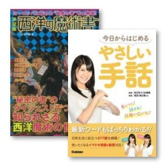 『富士山の秘密がわかる本』や『世界の海賊FILE』など気になる書籍が充実 楽天Kobo限定! 人文・教養書フェア