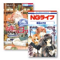 『暁のヨナ』最新21巻配信記念 草凪みずほ先生フェア
