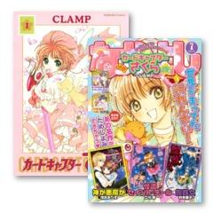 『カードキャプターさくら』のクリアカード編が1話から読める なかよし×CLAMP作品フェア