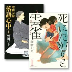 八雲と与太郎の出会いをもう一度 『昭和元禄落語心中』完結記念 ARIA&ITAN名作フェア