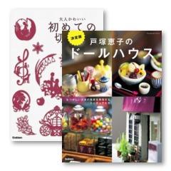 『決定版 戸塚恵子のドールハウス』など趣味の書籍が大幅値下げ 学研リレーセール 秋の超拡大版