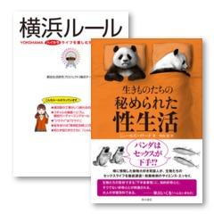 カープファン情報が満載の書籍『カープルール』も500円以下 ワンコイン雑学フェア