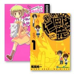 『私のおウチはHON屋さん』の可愛いみゆちゃんに15円で会える SQEX子どもがかわいいマンガ特集