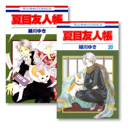 今日からアニメも放送開始 『夏目友人帳』 3~20巻配信記念キャンペーン