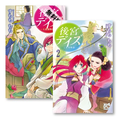 『王家の紋章』1巻が15円 プリンセス 雑誌電子配信開始フェア