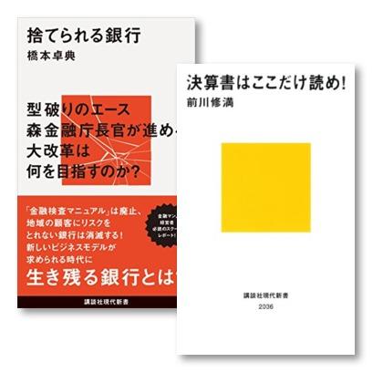 海外投資を楽しむ会の創設メンバー橘玲の著書も対象 【30%OFF】「お金の教養」が身に付く本特集(10/27まで)