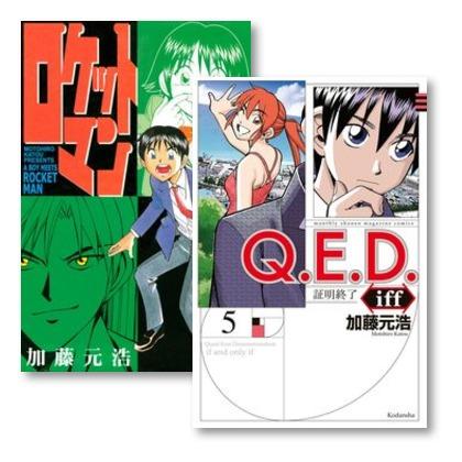 第33回講談社漫画賞少年部門受賞作品『Q.E.D.―証明終了―』も無料 加藤元浩ミステリー大祭